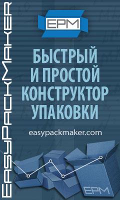 EasyPackMaker. Простой и быстрый конструктор упаковки.